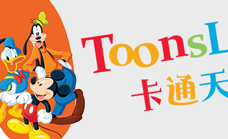 Toonsland Brand Refreshment image